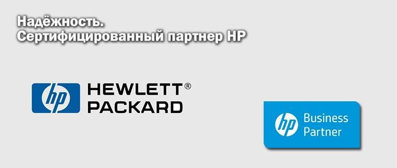Надежность. Сертифицированный партнер HP